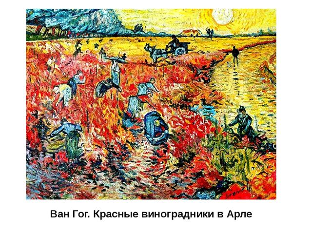 Ван Гог. Красные виноградники в Арле Необычайно эмоциональное видение мира пр...