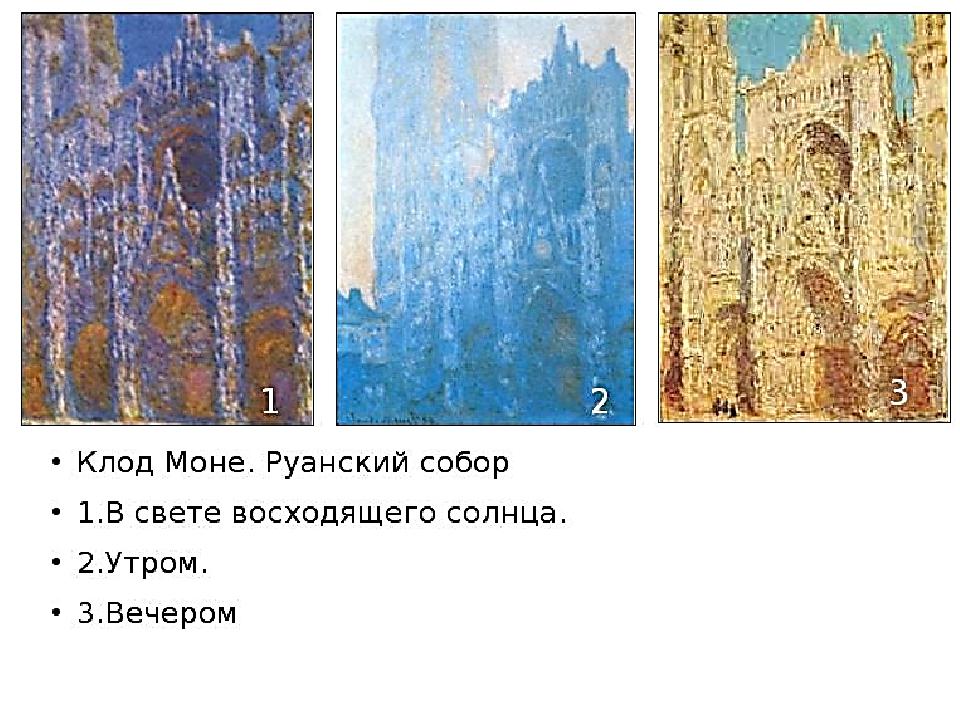 Моне создавал целые живописные циклы - серии картин, в которых один и тот же...