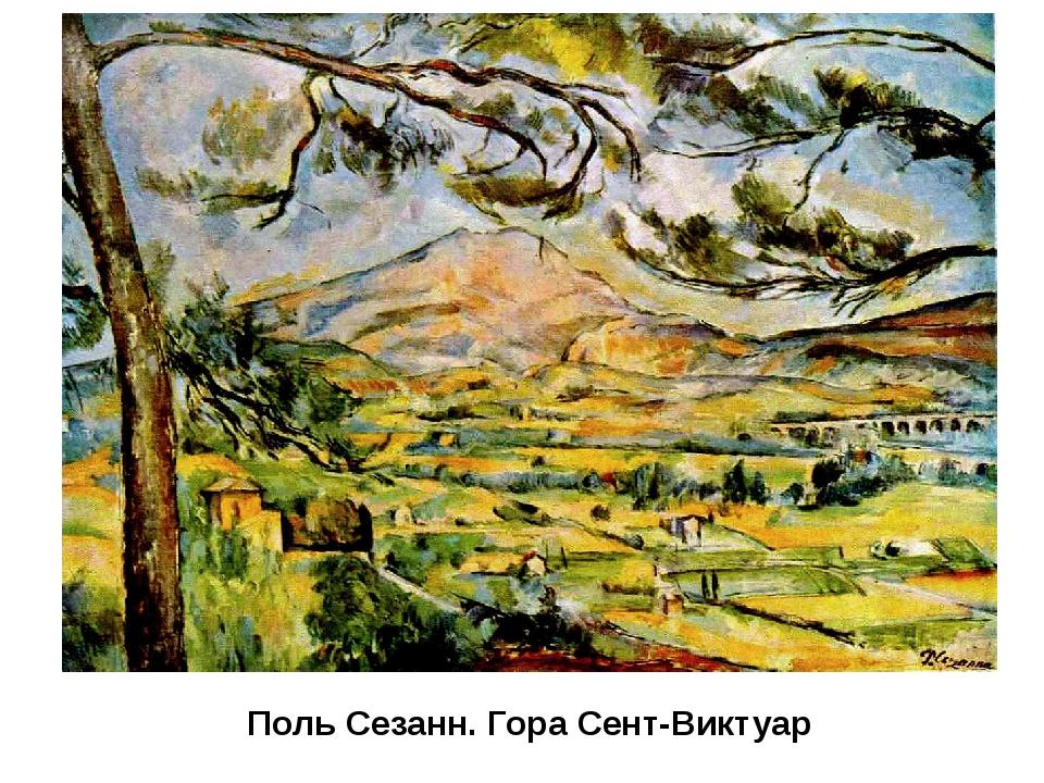 Поль Сезанн. Гора Сент-Виктуар Поль Сезанн, наоборот, мимолетным впечатлениям...