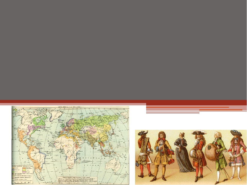 Международные отношения в XVI – XVIII вв.