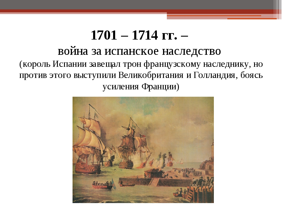 1701 – 1714 гг. – война за испанское наследство (король Испании завещал трон...