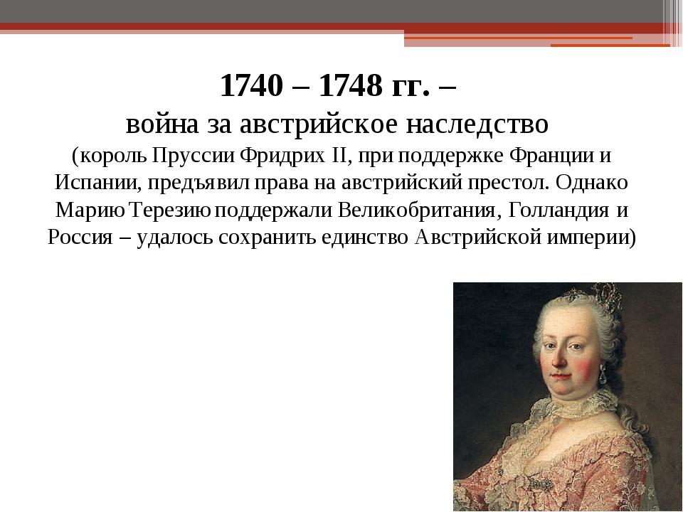 1740 – 1748 гг. – война за австрийское наследство (король Пруссии Фридрих II,...