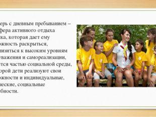 Лагерь с дневным пребыванием – это сфера активного отдыха ребенка, которая д