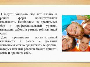 Следует понимать, что нет плохих и хороших форм воспитательной деятельности.