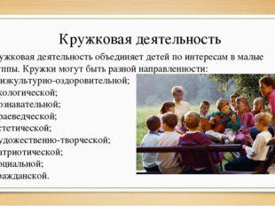 Кружковая деятельность Кружковая деятельность объединяет детей по интересам в