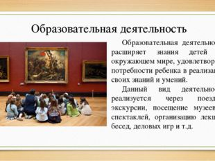 Образовательная деятельность Образовательная деятельность расширяет знания де