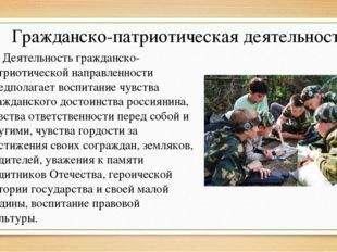 Гражданско-патриотическая деятельность Деятельность гражданско-патриотической