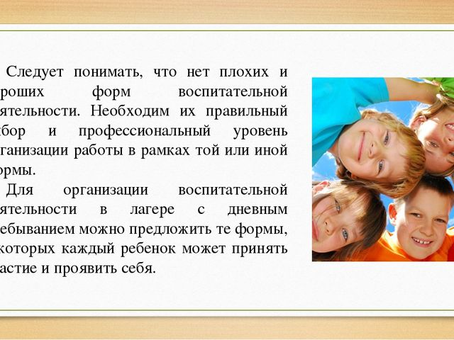 Следует понимать, что нет плохих и хороших форм воспитательной деятельности....