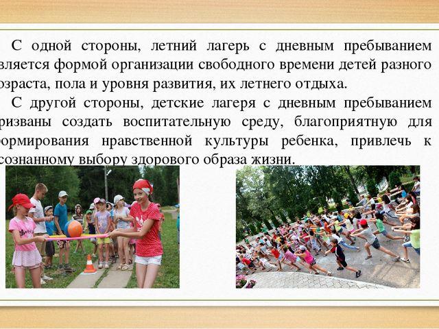 С одной стороны, летний лагерь с дневным пребыванием является формой организа...