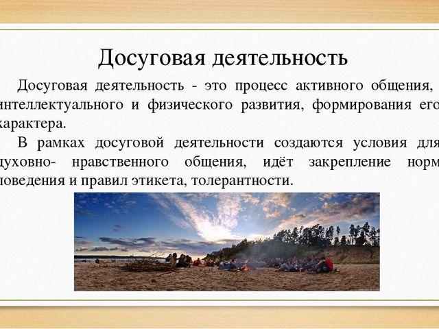 Досуговая деятельность Досуговая деятельность - это процесс активного общения...