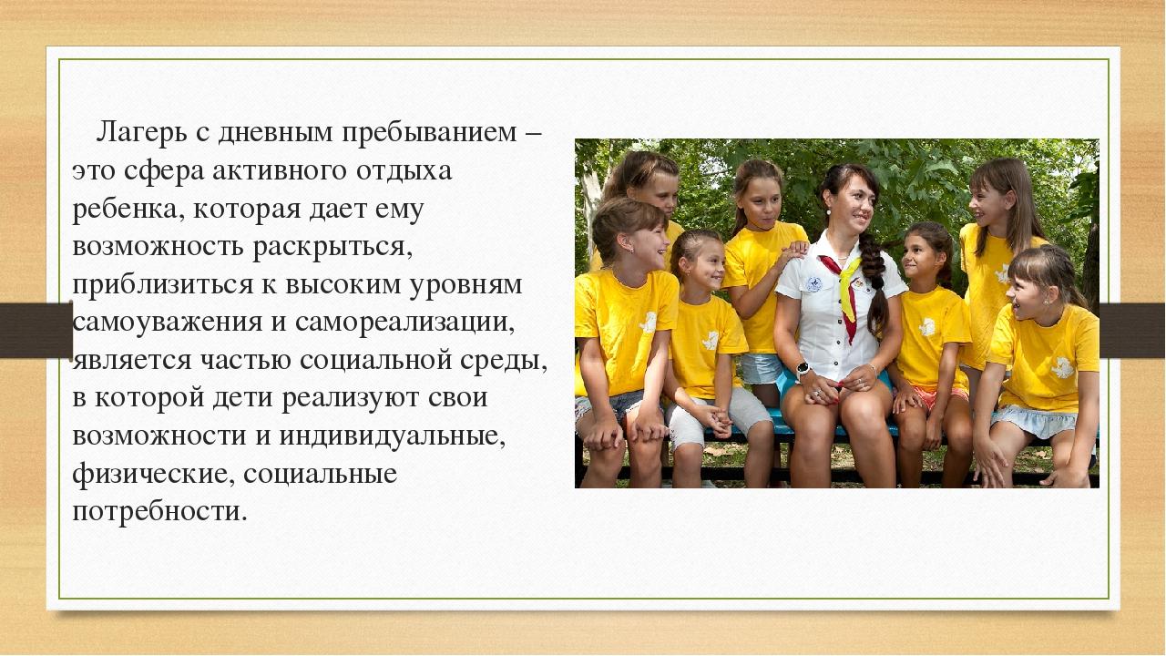 Лагерь с дневным пребыванием – это сфера активного отдыха ребенка, которая д...