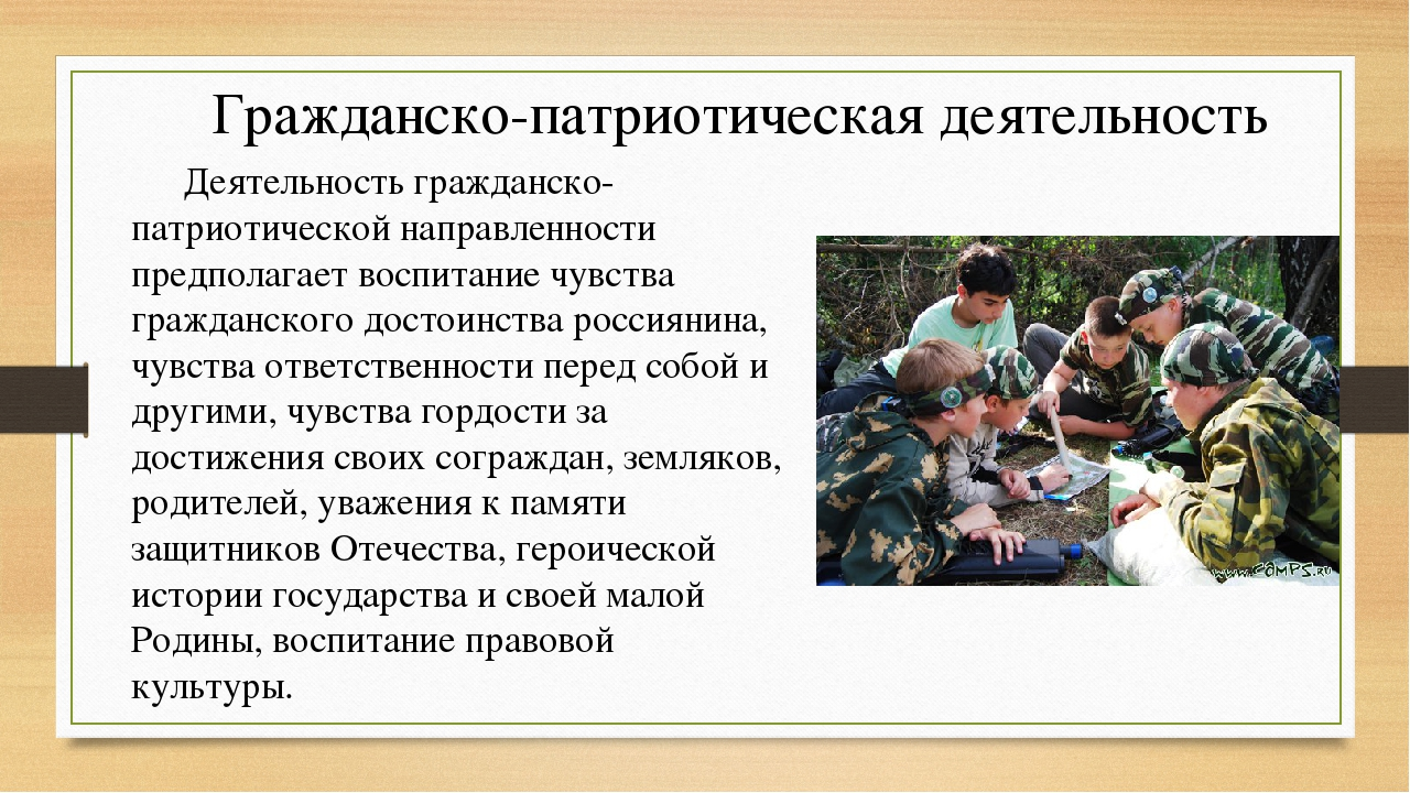 Гражданско-патриотическая деятельность Деятельность гражданско-патриотической...