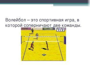 Волейбол – это спортивная игра, в которой соперничают две команды.
