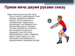 Прием мяча двумя руками снизу Прием мяча двумя руками снизу. Ноги согнуты, од