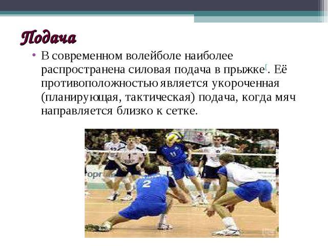 Подача В современном волейболе наиболее распространена силовая подача в прыжк...