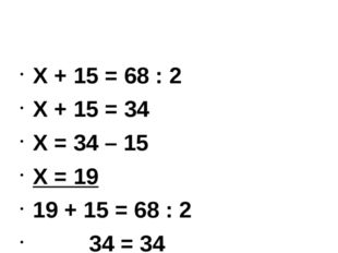 Х + 15 = 68 : 2 Х + 15 = 34 Х = 34 – 15 Х = 19 19 + 15 = 68 : 2 34 = 34