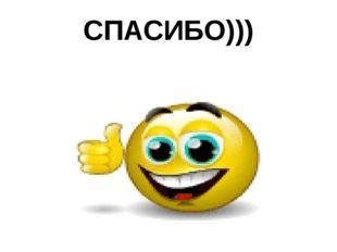 СПАСИБО)))