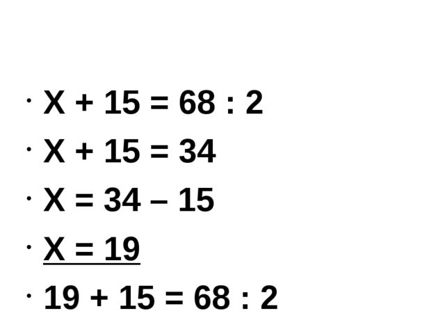Х + 15 = 68 : 2 Х + 15 = 34 Х = 34 – 15 Х = 19 19 + 15 = 68 : 2