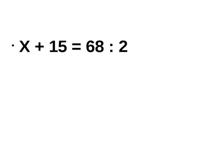 Х + 15 = 68 : 2