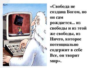 «Свобода не создана Богом, но он сам рождается... из свободы и из этой же сво