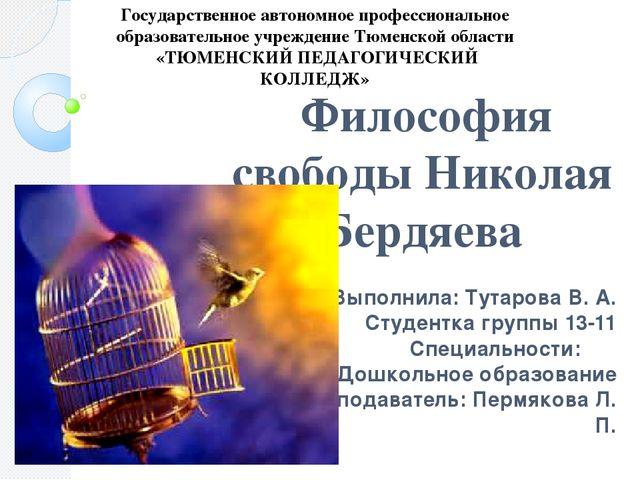 Философия свободы Николая Бердяева Выполнила: Тутарова В. А. Студентка групп...