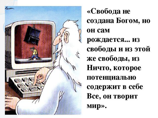 «Свобода не создана Богом, но он сам рождается... из свободы и из этой же сво...