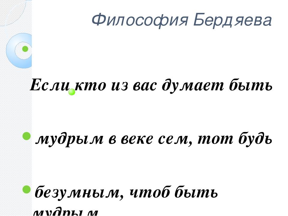 Философия Бердяева Если кто из вас думает быть мудрым в веке сем, тот будь бе...