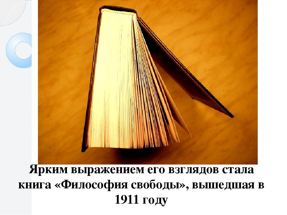 Ярким выражением его взглядов стала книга «Философия свободы», вышедшая в 191...