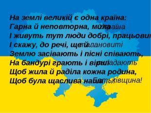 На землі великій є одна країна: Гарна й неповторна, мила … . І живуть тут люд