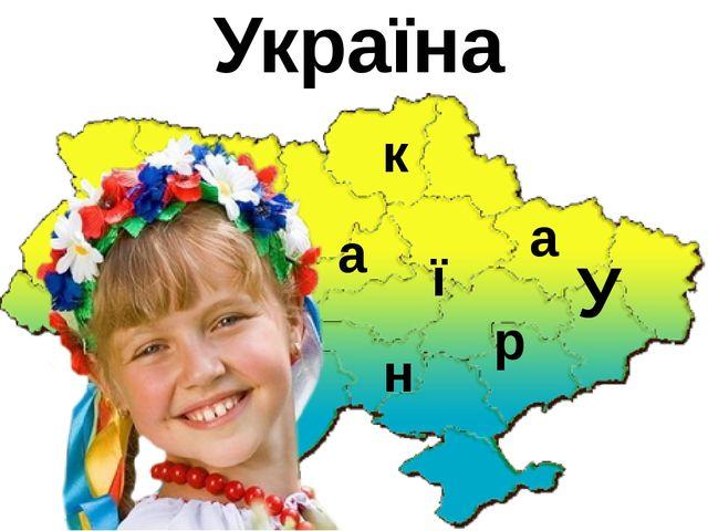 У к р а ї н а Україна