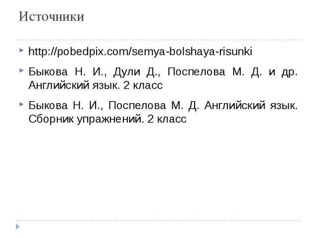 Источники http://pobedpix.com/semya-bolshaya-risunki Быкова Н. И., Дули Д., П...
