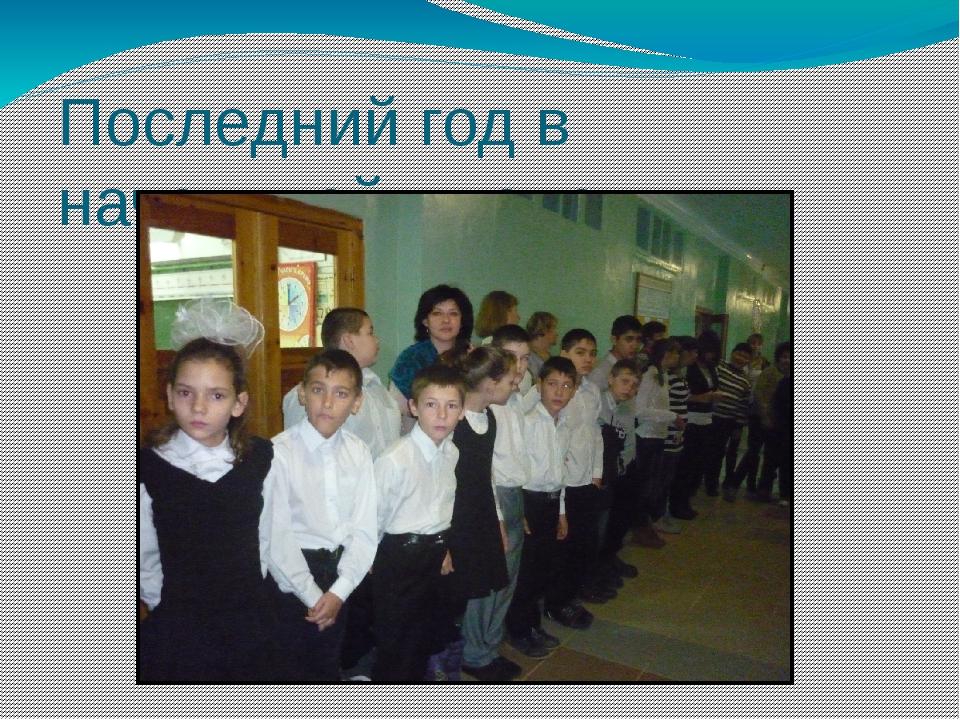 Последний год в начальной школе