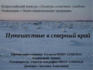 Путешествие в северный край Презентация ученицы 6 класса МОБУ СОШ №11 Казачк