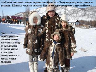 А об этих малышах мама хорошо позаботилась. Такую одежду в магазине не купишь