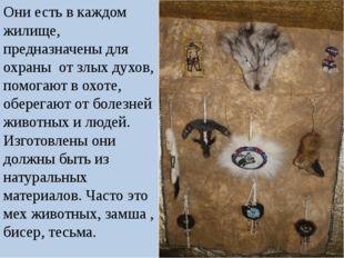 Они есть в каждом жилище, предназначены для охраны от злых духов, помогают в