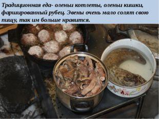 Традиционная еда- оленьи котлеты, оленьи кишки, фаршированный рубец. Эвены оч