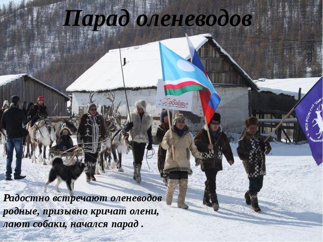 Парад оленеводов Радостно встречают оленеводов родные, призывно кричат олени,...