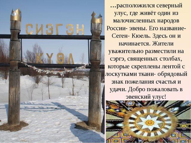 …расположился северный улус, где живёт один из малочисленных народов России-...
