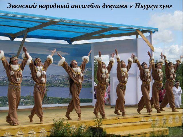 Эвенский народный ансамбль девушек « Ньургугхун»