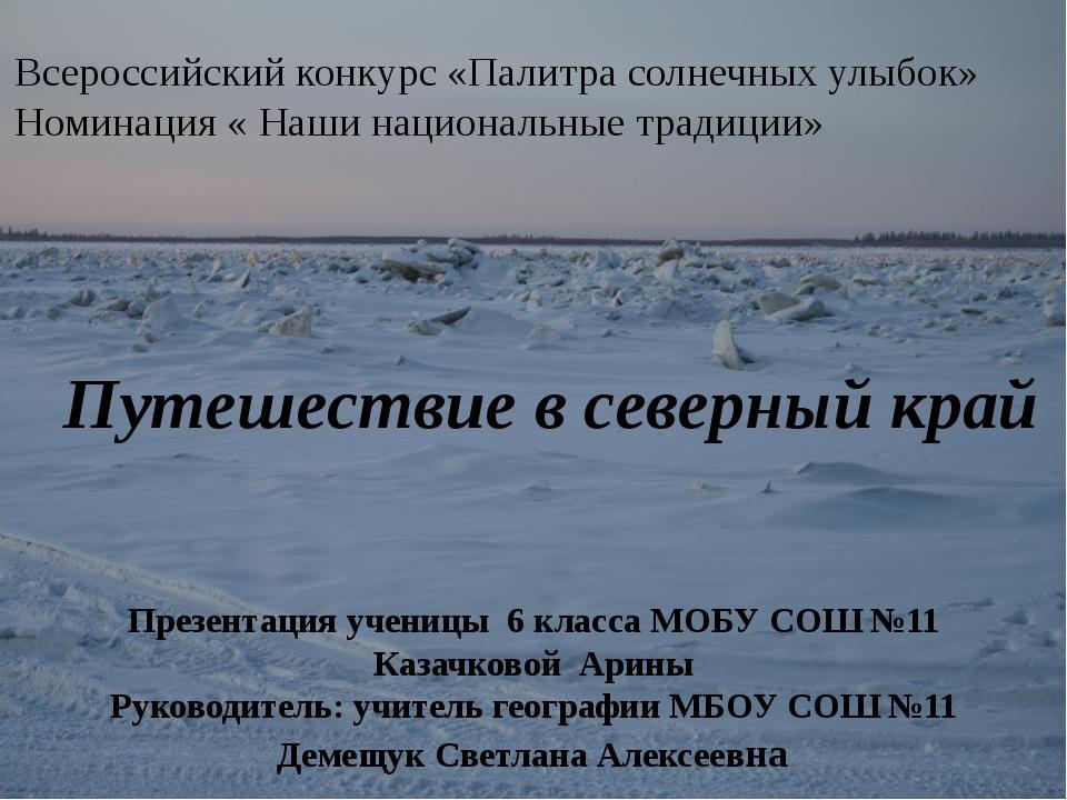 Путешествие в северный край Презентация ученицы 6 класса МОБУ СОШ №11 Казачк...