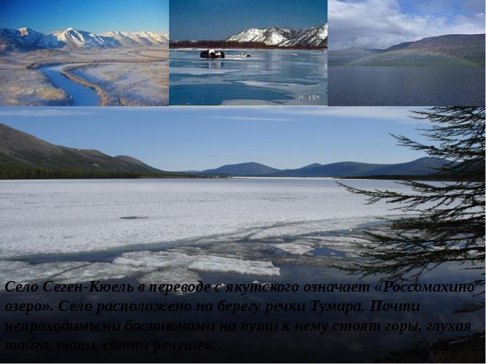 Село Сеген-Кюель в переводе с якутского означает «Россомахино озеро». Село р...