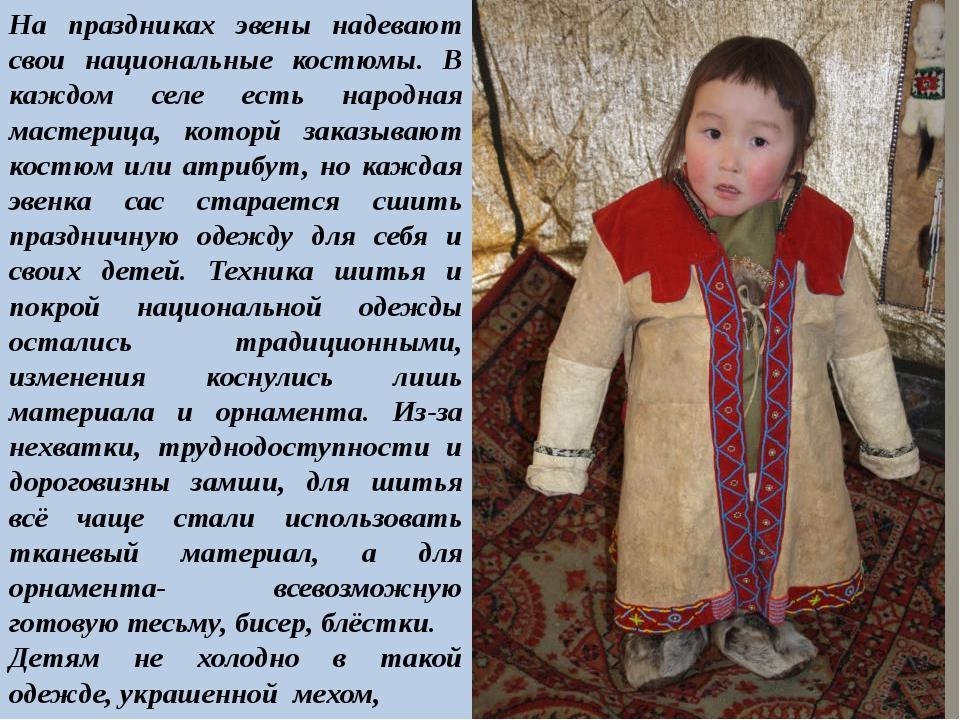 На праздниках эвены надевают свои национальные костюмы. В каждом селе есть на...