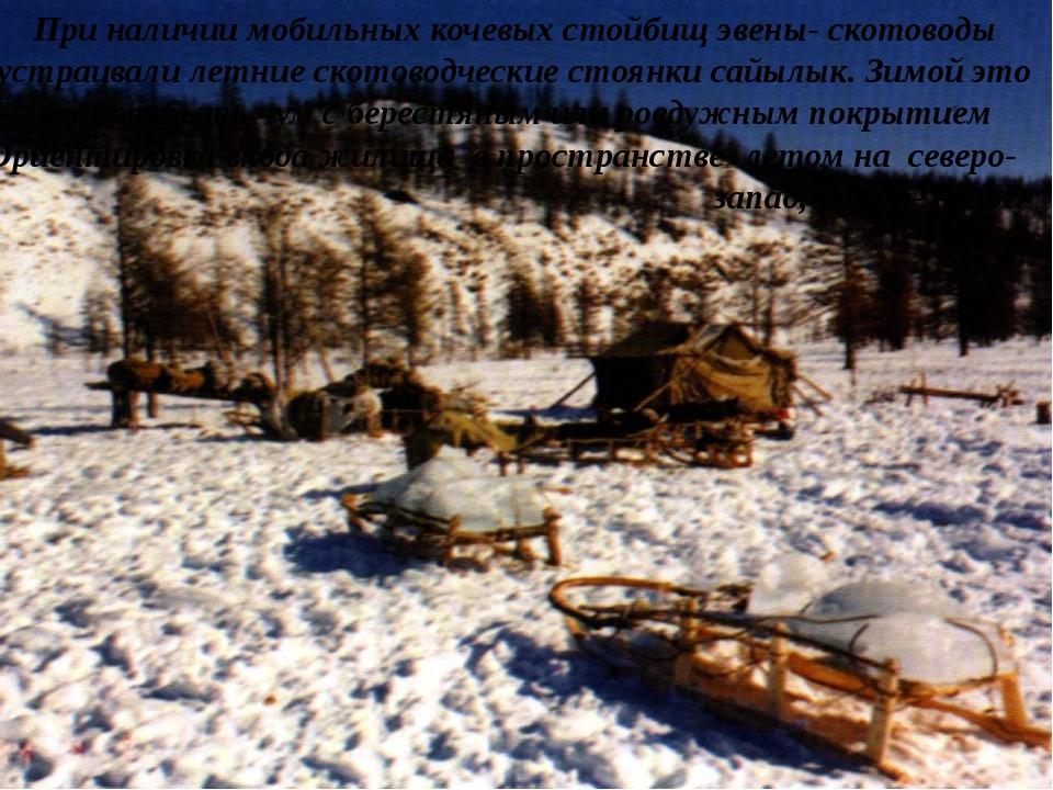 При наличии мобильных кочевых стойбищ эвены- скотоводы устраивали летние скот...