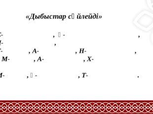 «Дыбыстар сөйлейді» С- , Ұ- , Л- , Т- , А- , Н- , М- , А- , Х- , М- , Ұ- , Т