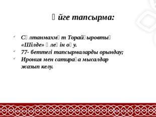 Үйге тапсырма: Сұлтанмахмұт Торайғыровтың «Шілде» өлеңін оқу. 77- беттегі та