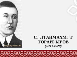 СҰЛТАНМАХМҰТ ТОРАЙҒЫРОВ (1893-1920)