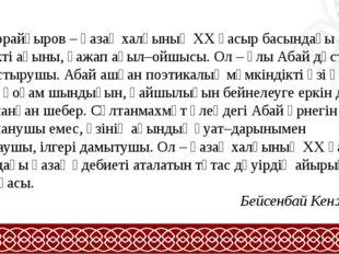 С.Торайғыров – қазақ халқының ХХ ғасыр басындағы аса көрнекті ақыны, ғажап