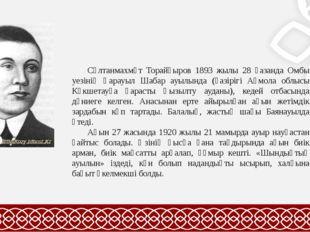 Сұлтанмахмұт Торайғыров 1893 жылы 28 қазанда Омбы уезінің Қарауыл Шабар ауы