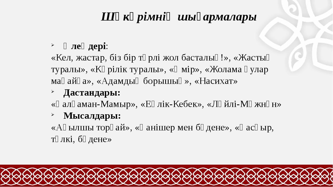 Шәкәрімнің шығармалары Өлеңдері: «Кел, жастар, біз бір түрлі жол басталық!»,...