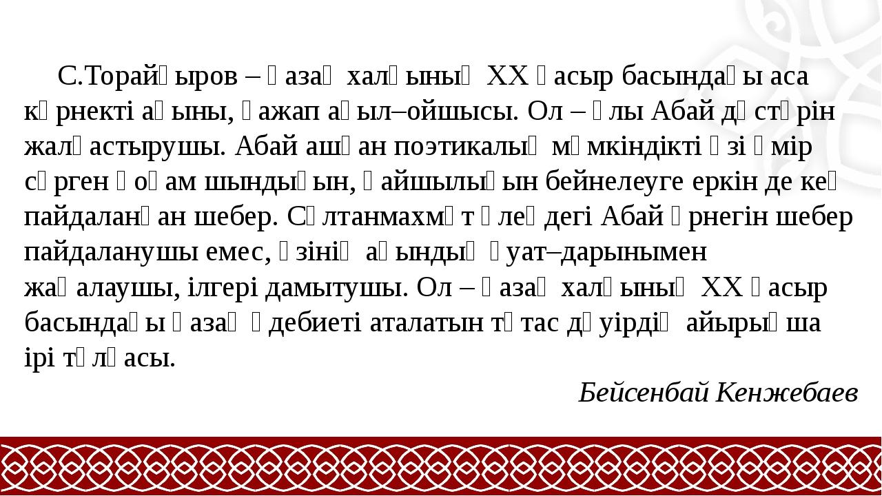 С.Торайғыров – қазақ халқының ХХ ғасыр басындағы аса көрнекті ақыны, ғажап...